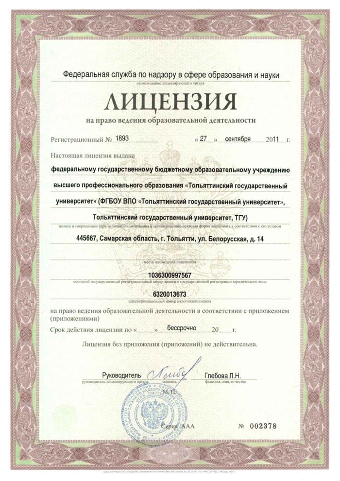 Лицензия об образовательной деятельности ТГУ