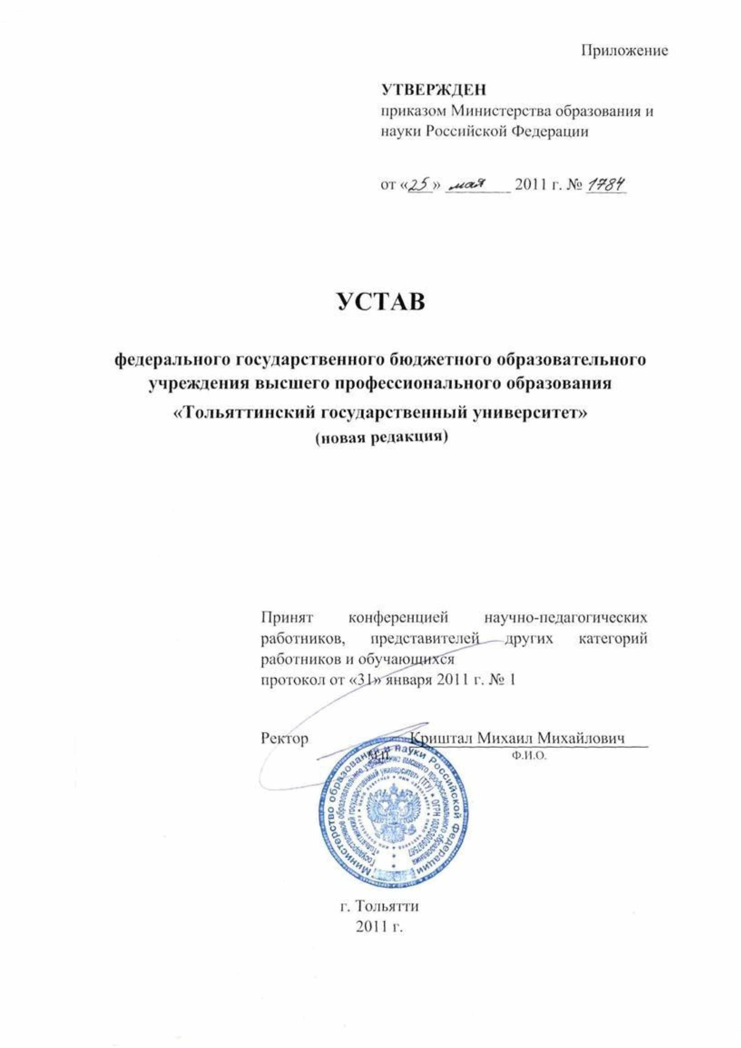 Устав ТГУ